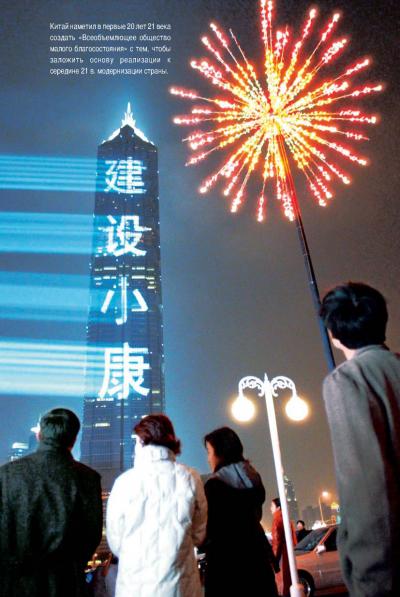4. Китай сегодня находится в процессе перехода экономической системы на новую модель. Экономическое развитие зависит от обновления строя