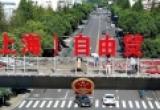 В Шанхае откроется зона свободной торговли